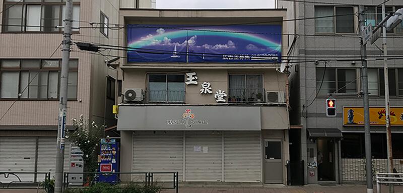 貸し看板 新宿区高田馬場