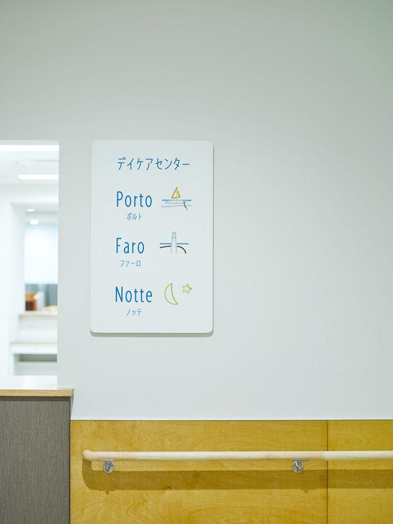 病院 内装 看板