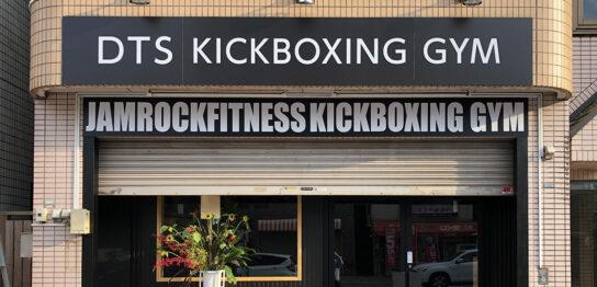 ボクシングジムの看板